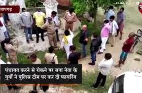 प्रतापगढ़ में सपा नेता की दबंगई, पुलिस टीम पर किया हमला