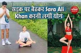 Sara Ali Khan सड़क पर बैठकर करनी लगीं योग, भाई Ibrahim ali khan ने दिया ऐसा रिएक्शन- देखें Photo