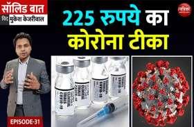 225 रुपये का कोरोना टीका: Solid Baat with Mukesh Kejariwal: Ep 31