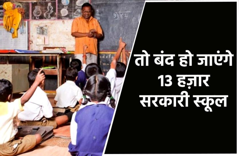जल्द ही बंद हो जाएंगे मध्य प्रदेश में 13 हज़ार सरकारी स्कूल, जानिए कारण