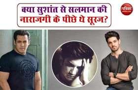 Sushant Singh को लेकर Salman की नाराजगी पर बोलें Sooraj Pancholi, तीन साल पहले हुई पार्टी का खुला राज