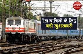 Indian Railway: यात्रियों के लिए खुशखबरी, गणेश चतुर्थी पर Mumbai से चलेगी स्पेशल ट्रेन