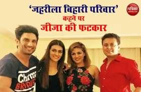 न्यूज आर्टिकल में लिखा- बिहारी परिवार जहरीले होते हैं, भड़के सुशांत के जीजा.. कहा- हम Rhea के खिलाफ हैं गर्लफ्रेंड्स के विरोध में नहीं