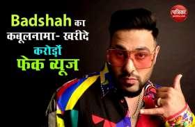 मुंबई पुलिस का खुलासा: Rapper Badshah ने माना 72 लाख में खरीदे 7.2 करोड़ व्यूज, बाहर आकर बयान से पलटे!