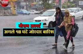 Weather Report : सुलतानपुर में बारिश ने उमस भरी गर्मी से दी राहत, अगले दो दिनों के ऐसा रहेगा जिले का मौसम