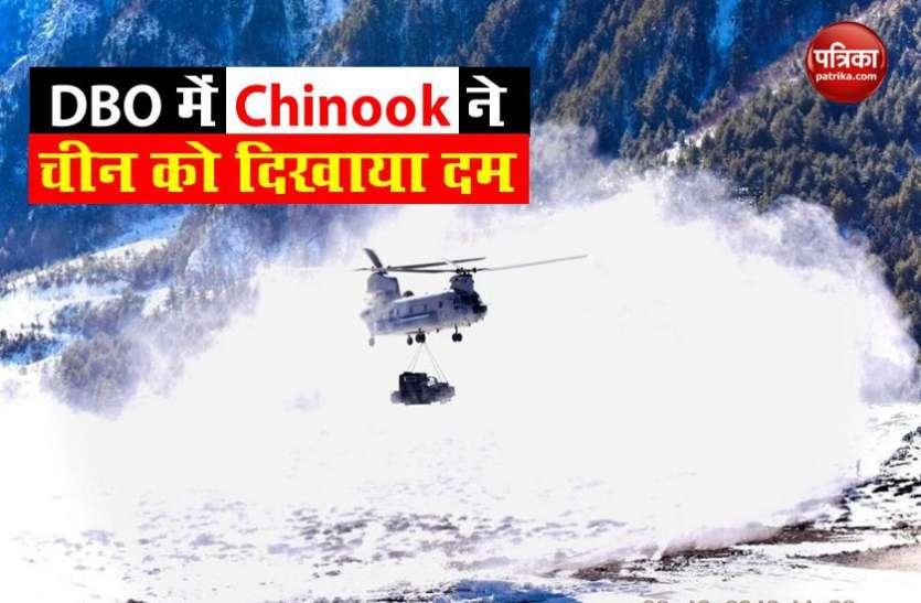 LAC पर चीनी सेना को IAF का जवाब, DBO में चिनूक ने भरी दमदार उड़ान