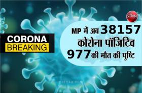 MP Corona Update : 38157 पहुंचा प्रदेश में संक्रमितों का आंकड़ा, अब तक 977 मरीजों ने गवाई जान