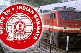 ध्यान दें ! रेलवे ने बदला 50 ट्रेनों का रूट, टिकट बुकिंग करने से पहले कर लें चेक