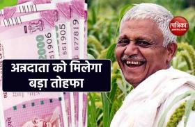 उपचुनाव से पहले एमपी के अन्नदाताओं को बड़ा तोहफा, 18 हजार करोड़ बांटेगी केन्द्र सरकार