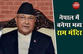अयोध्या की तरह नेपाल में भी तैयार होगा भव्य राम मंदिर, पीएम KP Sharma Oli ने दिया निर्देश