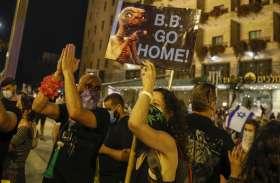 Israel के पीएम नेतन्याहू के घर को प्रदर्शनकारियों ने घेरा, पद से इस्तीफा देने की मांग