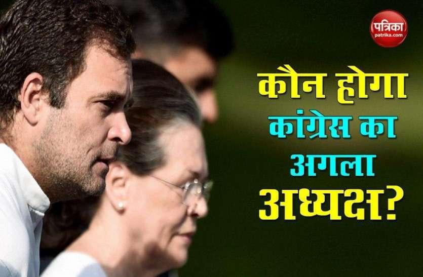 10 अगस्त को खत्म हो रहा Sonia Gandhi का कार्यकाल, कौन होगा Congress का अगला अध्यक्ष?
