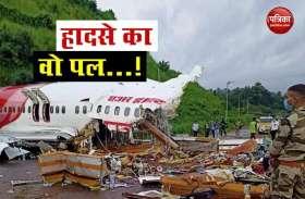 Kozhikode Plane Crash में बचे यात्री ने बताई पूर घटना- बस एक झटका लगा और फिर सुन्न पड़ गया दिमाग