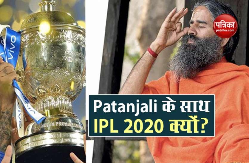 IPL 2020 के साथ Patanjali कर रहा हैं Trend, जानिए सबसे बड़ी वजह