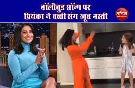 छोटी बच्ची संग एक्ट्रेस Priyanka Chopra ने किया बॉलीवुड गाने Sona-Sona पर जबरदस्त डांस, वीडियो हुआ वायरल