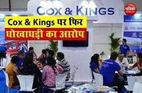 Kotak और Axis Bank का Cox And Kings पर 1200 रुपए की धोखाधड़ी का आरोप