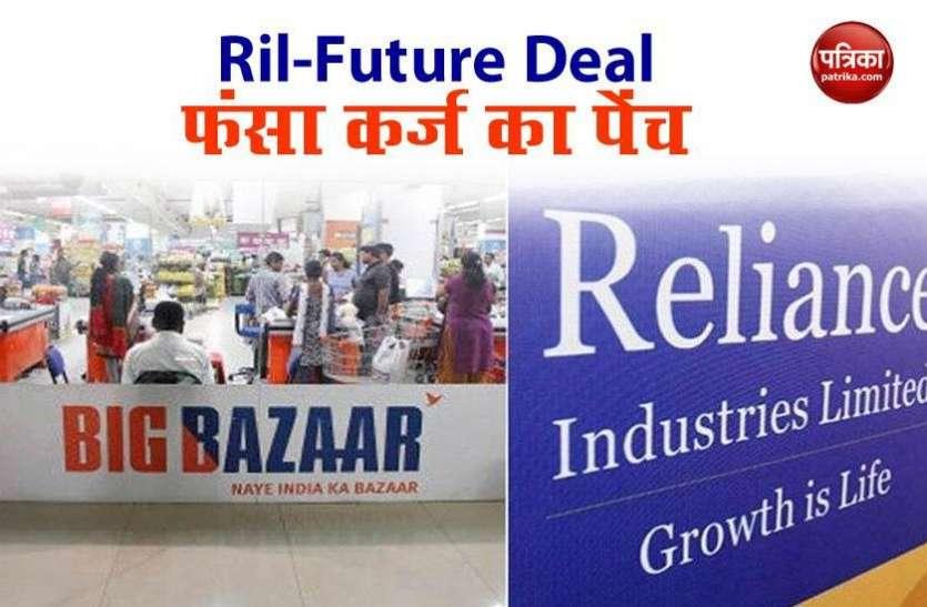 Ril-Future Deal : किशोर बियानी के निजी कर्ज की वजह से फंसा है पूरा मामला