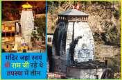 ऐसा मंदिर जहां रावण वध के बाद भगवान राम ने किया था तप