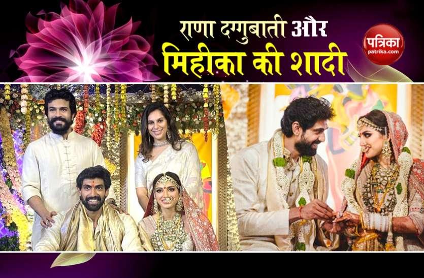 Rana Daggubati ने मिहीका बजाज संग लिए सात फेरे, देखें शादी की खूबसूरत तस्वीरें