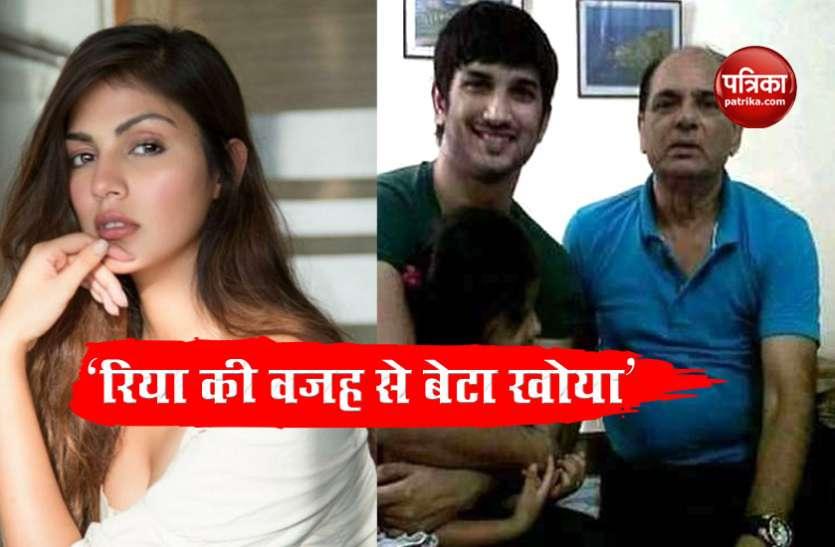 Sushant के पिता ने सुप्रीम कोर्ट में दाखिल किया हलफनामा, कहा- रिया की वजह से अपना बेटा खोया