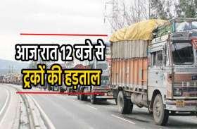 पूरे प्रदेश में आज रात 12 बजे से थम जाएंगे ट्रकों के पहिये, 12 अगस्त तक हड़ताल