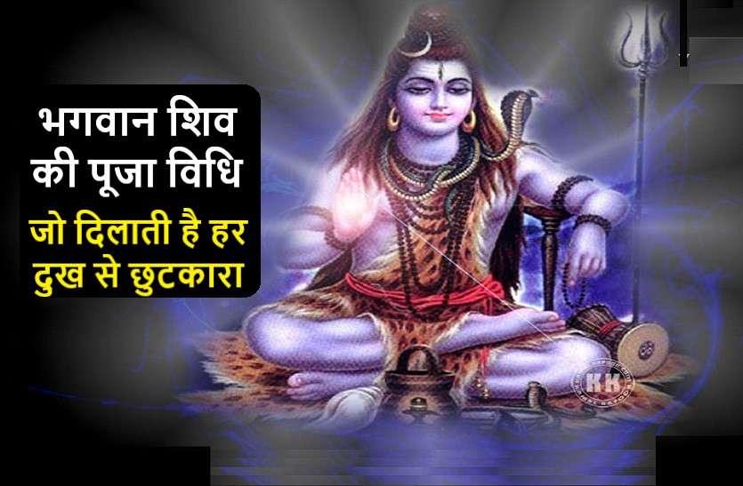 ऐसे करें भगवान शिव की पूजा, होगी आपकी सभी मनोकामनाओं की पूर्ति