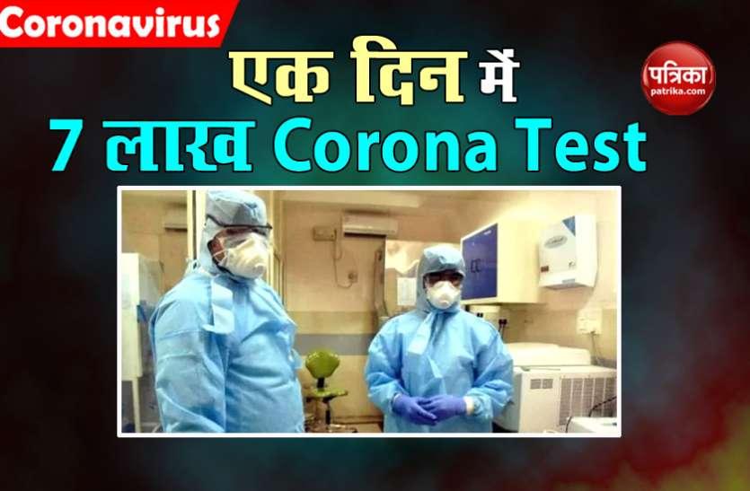 एक दिन में बने 2 रिकॉर्ड, 24 घंटे में 54000 मरीज लौटे घर, Corona टेस्ट 7 लाख से ज्यादा