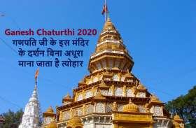 श्री गणेश का श्रीमंत दगडूशेठ हलवाई गणपति मंदिर: जहां बप्पा 30 दिनों में पूरी करते हैं भक्तों की हर मनोकामना