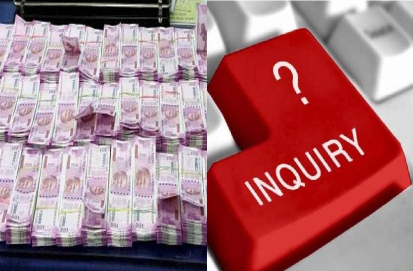 रहस्यमय तरीके से 8.30 लाख रुपए गायब वाले मामले में 3 ब्रांच मैनेजर समेत 9 लोगों के खिलाफ विभागीय जांच शुरू
