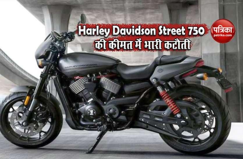 Good News ! दमदार इंजन वाली Harley Davidson Street 750 के दाम में हुई 65000 की कटौती ,जानिए नई कीमत