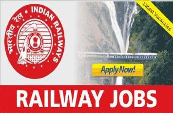 पत्रिका अलर्ट : भूलकर मत भरना रेलवे की यह भर्ती