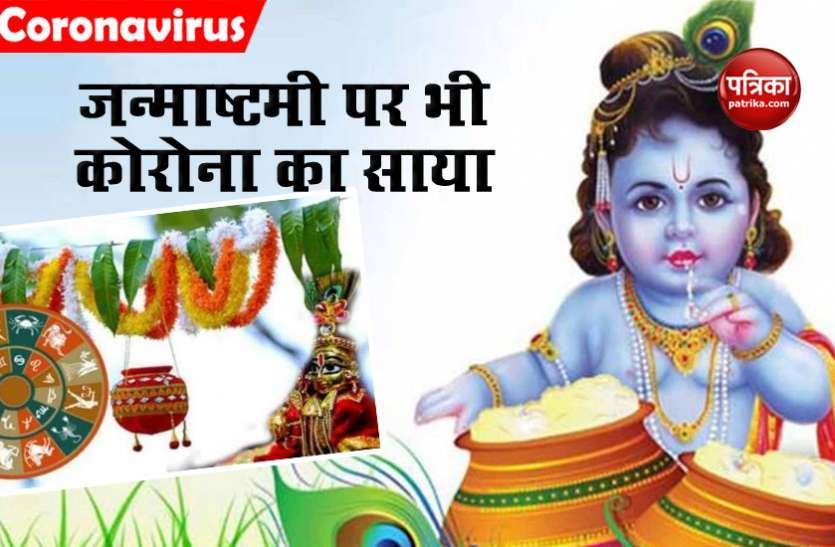 Krishna Janmashtami 2020: कृष्ण जन्मोत्सव पर भी कोरोना का साया, Corona Guideline का होगा सख्ती से पालन