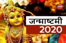Krishna Janmashtami 2020 : इस बार बन रहा है खास संयोग, जानिए कब रहेगा व्रत रखने का शुभ मुहूर्त