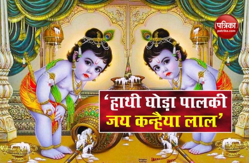 Krishna Janmashtami 2020 : टॉप 10 प्लेस जहां भगवान कृष्ण के दर्शन तकदीर वालों को होते हैं