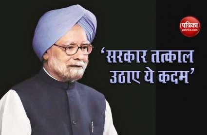 Former PM Manmohan Singh ने दिए नेक सलाह, आर्थिक संकट से बाहर आने के लिए मोदी सरकार को करने होंगे 3 काम