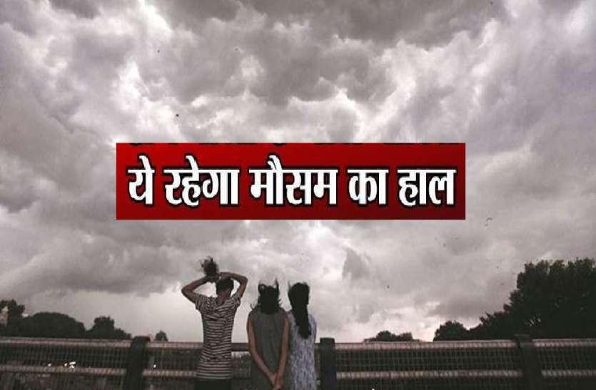 Haryana : IMD मौसम विभाग ने जारी की चेतावनी, तीन दिन लगातार बारिश, गर्मी में मिलेगी लोगों को राहत