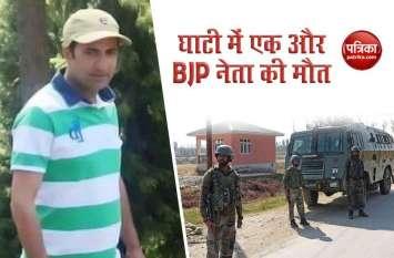 Terrorist Attack में घायल BJP नेता अब्दुल हमीद की अस्पताल में मौत, पांच दिन में तीसरा हमला