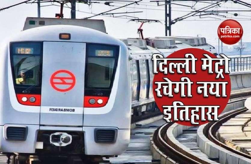 Delhi Metro रचने जा रही नया इतिहास, जानें कैसे DMRC यात्रियों के लिए हो रही अद्भुत अनुभव की तैयारी