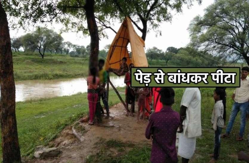नाबालिग लड़का-लड़की को ग्रामीणों ने पेड़ से बांधकर पीटा, वीडियो वायरल