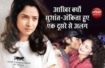 आखिर क्यों Sushant-Ankita हुए एक दूसरे से अलग, नेशनल टीवी पर किया था शादी के लिए प्रपोज