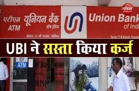 Union Bank के Customers के लिए खुशखबरी, जानिए सस्ता किया Loan