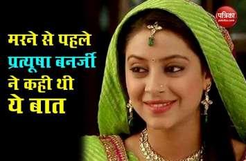 Bday Spcl: मौत को गले लगाने से पहले Pratyusha Banerjee ने कही थी ये बात, फोन पर हुई रिकॉर्डिंग से हुआ था खुलासा