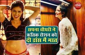 Sapna Chaudhary ने ऋतिक रोशन को दी डांस में मात, एक्टर की कर डाली डांस कॉपी