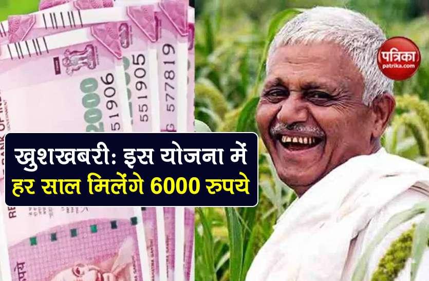 PM Kisan योजना में ऐसे कराएं ऑनलाइन रजिस्ट्रेशन, हर साल मिलेंगे 6000 रुपये