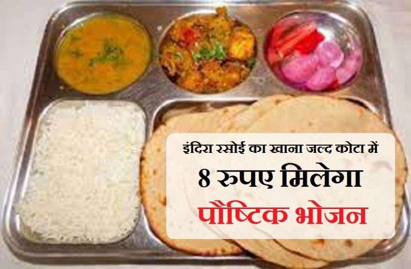 कोटा में इंदिरा रसोई शुरू करने की तैयारियां, 8 रुपए मिलेगा पौष्टिक भोजन