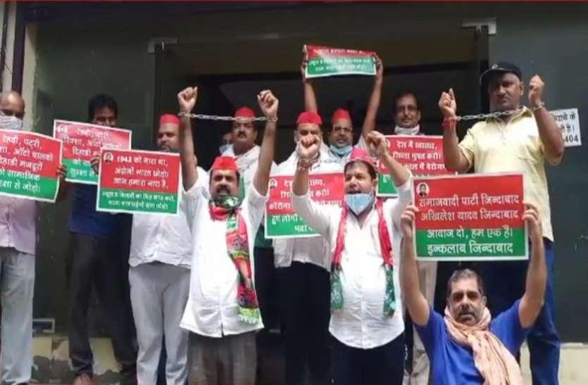 यूपी: सपा नेताओं ने हाथों में जंजीर बाँधकर किया व्यवस्था का विरोध