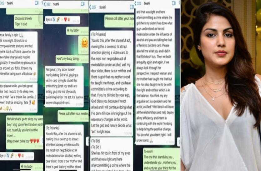 वायरल वॉट्सएप चैट को लेकर रिया पर भड़की यह एक्ट्रेस,ट्वीट कर सुनाई खरी-खोटी