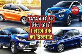 Tata का बंपर ऑफर ! पॉपुलर कारों पर दे रही है 1 लाख तक का डिस्काउंट , देखें पूरी लिस्ट