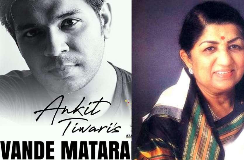 अब अंकित तिवारी ने गाया 'वंदे मातरम्', Lata और Rahman का वर्जन ही बेजोड़