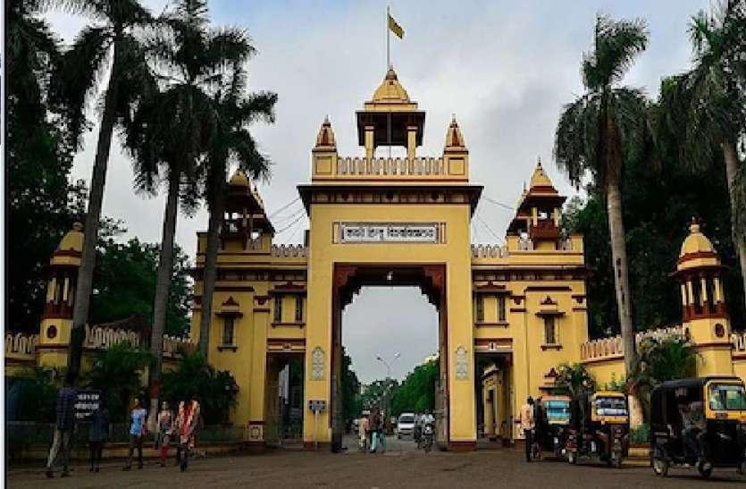 बीएचयू प्रवेश परीक्षा के लिए 202 शहरों में बनाए गए ऑनलाइन सेंटर, दो पालियों में होगी परीक्षा